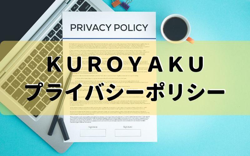KUROYAKUのプライバシーポリシーについて